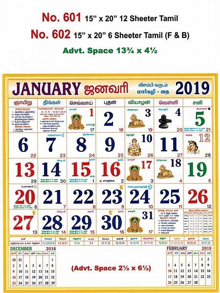 r602 tamil fb 15 x 20 6 sheeter monthly calendar 2019