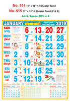 R514 Tamil Monthly Calendar 2019 Online Printing