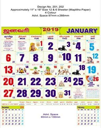 P201 Tamil Monthly Calendar 2019 Online Printing