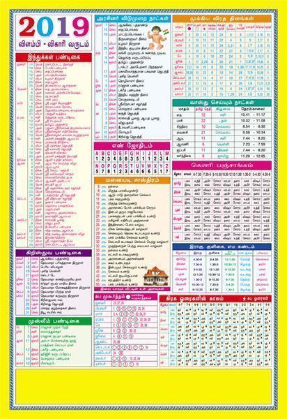 Tamil Daily Calendar.P 1078 Sai Baba Daily Calendar 2019