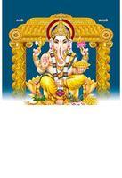 P-1007  Vinayaka Daily Calendar 2019