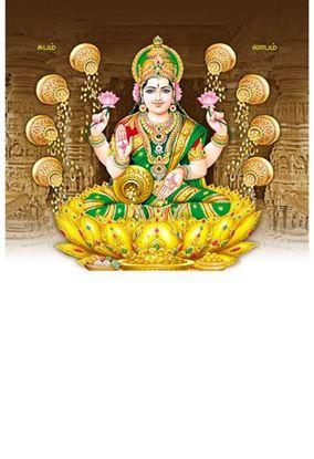 P-1020 Lakshmi Daily Calendar 2019