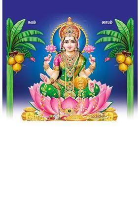 P-1021 Lord Lakshmi Daily Calendar 2019