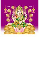 P-1025 Lord Lakshmi Daily Calendar 2019