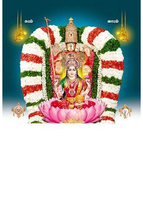 P-1038 Lakshmi Srinivasa Daily Calendar 2019