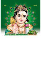 P-1055 Lord Karthikeyan Daily Calendar 2019