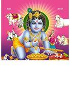 P-1077 Lord Krishna Daily Calendar 2019
