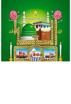 P-1081 Kuran Mecca Medina Daily Calendar 2019