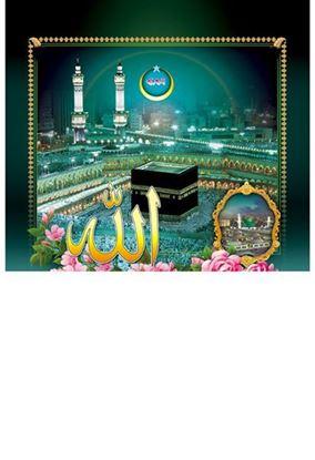 P-1083 Kuran Mecca Medina Daily Calendar 2019