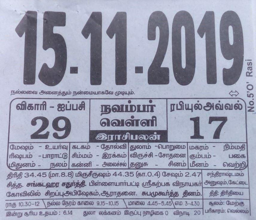 Tamil Daily Calendar.D 743 Lord Murugan Daily Calendar 2019