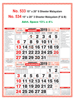 R534 Malayalam Monthly Calendar 2019 Online Printing