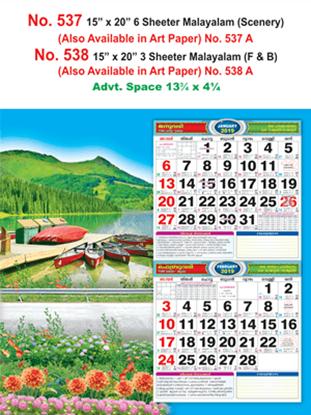 R538 Malayalam(Scenery) Monthly Calendar 2019 Online Printing