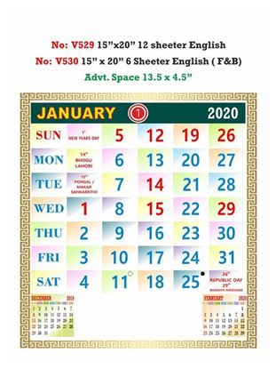 V529 English Monthly Calendar 2020 Online Printing