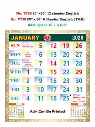 V730  English (F&B) Monthly Calendar 2020 Online Printing