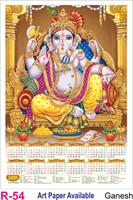 R 54 Ganesh Polyfoam Calendar 2020 Online Printing