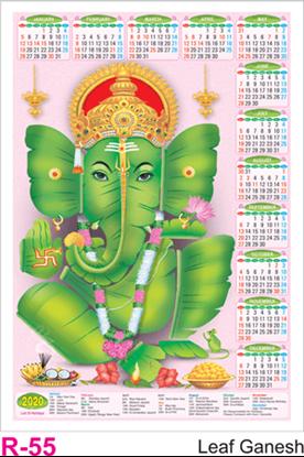 R 55 Leaf Ganesh Polyfoam Calendar 2020 Online Printing
