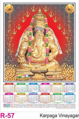 R 57 Karpaga Vinaygar Polyfoam Calendar 2020 Online Printing
