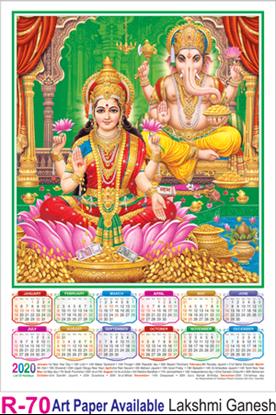 R 70  Lakshmi Ganesh Polyfoam Calendar 2020 Online Printing