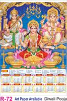 R 72 Diwali Pooja Polyfoam Calendar 2020 Online Printing