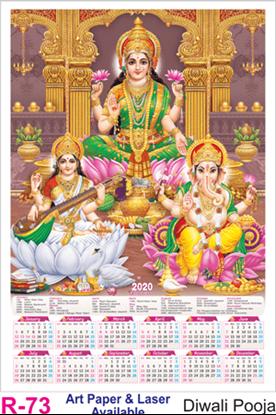 R 73 Diwali Pooja Polyfoam Calendar 2020 Online Printing