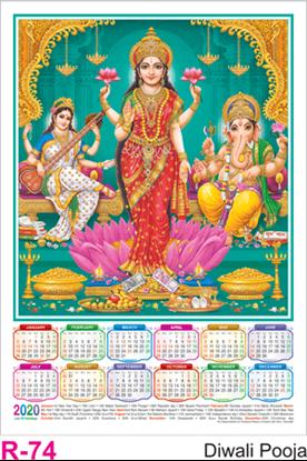 R 74 Diwali Pooja Polyfoam Calendar 2020 Online Printing