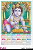 R 76 Lattu Krishna Polyfoam Calendar 2020 Online Printing