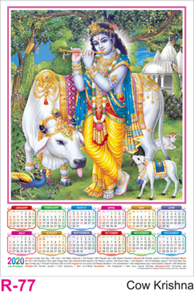 R 77 Cow Krishna Polyfoam Calendar 2020 Online Printing