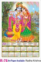 R 78 Radha Krishna Polyfoam Calendar 2020 Online Printing