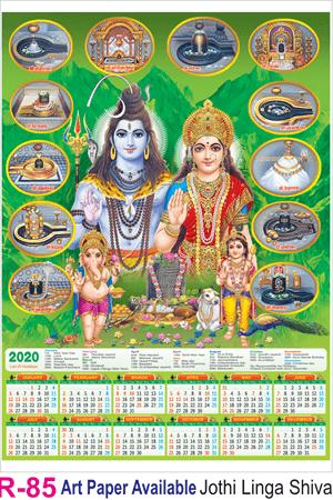 R 85 Jothi Linga Shiva Polyfoam Calendar 2020 Online Printing