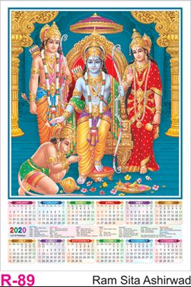 R 89 Ram Sita Ashirwad Polyfoam Calendar 2020 Online Printing