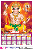 R 90 Baktha Hanuman  Polyfoam Calendar 2020 Online Printing