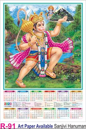R 91 Sanjivi Hanuman  Polyfoam Calendar 2020 Online Printing