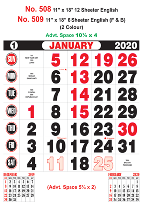 R508 English Monthly Calendar 2020 Online Printing