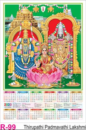 R 99  Tirupathi Padmavathi Lakshmi  Polyfoam Calendar 2020 Online Printing