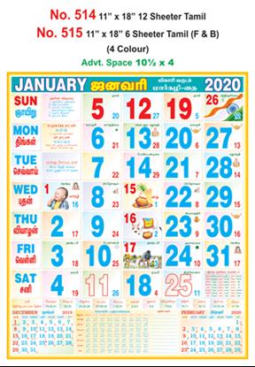 R514 English Monthly Calendar 2020 Online Printing