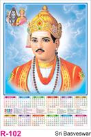 R 102 Sri Basveswar Polyfoam Calendar 2020 Online Printing