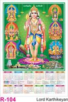 R 104 Lord Karthikeyan Polyfoam Calendar 2020 Online Printing