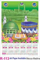 R 113 Mecca Madina Polyfoam Calendar 2020 Online Printing
