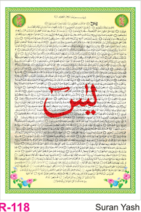 R 118 Suran Yash  Polyfoam Calendar 2020 Online Printing
