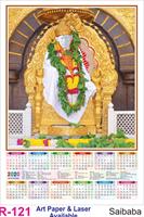 R 121 Sai Baba Polyfoam Calendar 2020 Online Printing