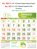 R562 English In Spl Paper Monthly Calendar 2020 Online Printing