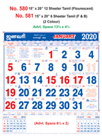 R580 Tamil(Flourescent)  Monthly Calendar 2020 Online Printing