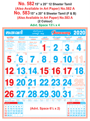 R582 Tamil Monthly Calendar 2020 Online Printing