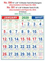 R590 Tamil (Panchangam) Monthly Calendar 2020 Online Printing