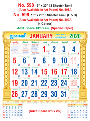 R598 Tamil Monthly Calendar 2020 Online Printing