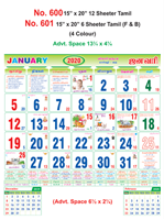R600 Tamil Monthly Calendar 2020 Online Printing