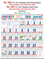 R602 Tamil (Panchangam) Monthly Calendar 2020 Online Printing
