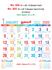 R604 Tamil Monthly Calendar 2020 Online Printing