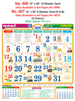 R606 Tamil Monthly Calendar 2020 Online Printing