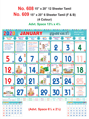 R608 Tamil Monthly Calendar 2020 Online Printing